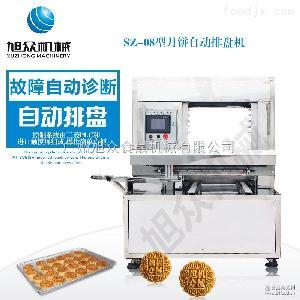 厂家商用 SZ-080 月饼酥饼SZ-08自动排盘机