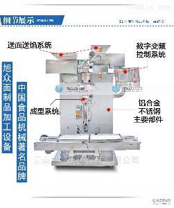 昆明VFD-4000型汤圆自动成型排盘一体机 VFD-4000