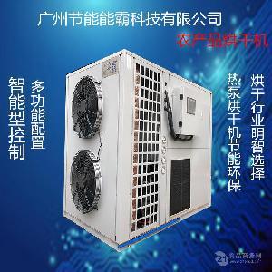 高效腐竹热泵烘干机