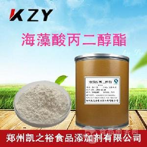 (海藻酸丙二醇酯生产厂家食品添加剂海藻酸丙二醇酯)