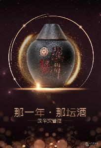 汉帝汉酱价格,汉帝53度高端汉酱/茅台汉酱+高端品牌