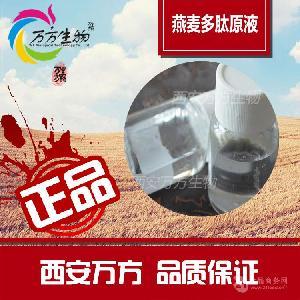 燕麦多肽原液  富含燕麦多肽  原料批发价格