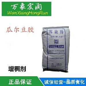 食品级瓜尔豆胶价格