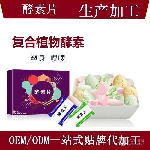 广州希芮生物果蔬酵素片剂OEM贴牌代加工