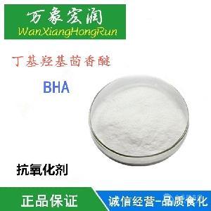 食品级抗氧化剂BHA 丁基羟基茴香醚