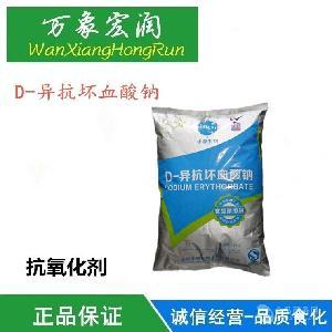 食品级异抗坏血酸钠价格  VC钠