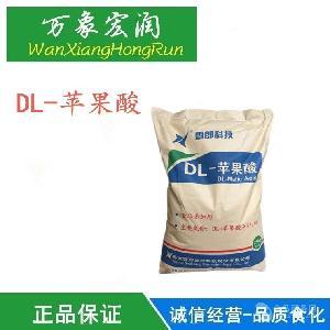 食品级DL-苹果酸价格