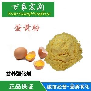 食品级蛋黄粉价格