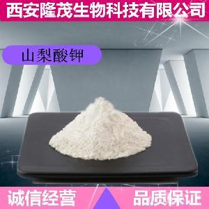 山梨酸钾 现货供应 食品级 防腐保鲜剂