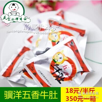 T特价靖江特产骥洋卤汁五香味牛肚微辣500g真空小包装独立5斤批发