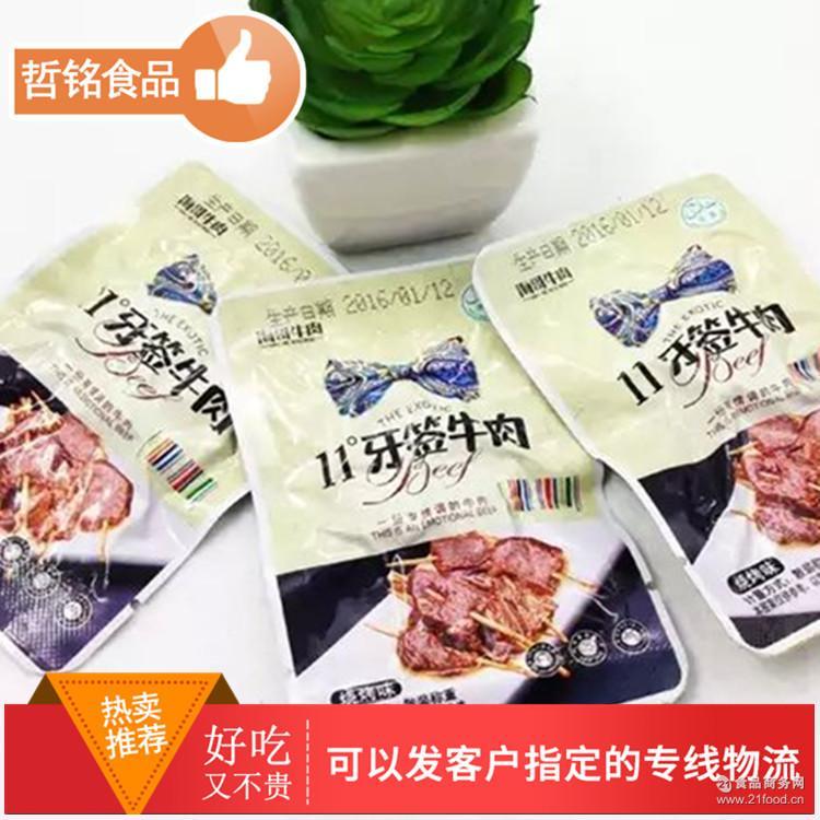 多种口味 小资牛肉 海哥牛肉 2斤/袋 11度牙签牛肉