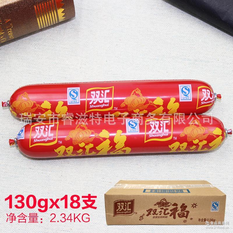 双汇火腿肠整箱130g*18双汇福蒸煮淀粉肉肠即食香肠包邮