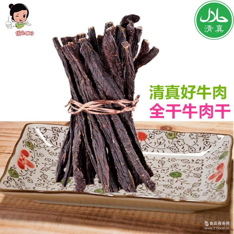 大量批发内蒙古风干牛肉干超干原味手撕特干清真零食品特产500g