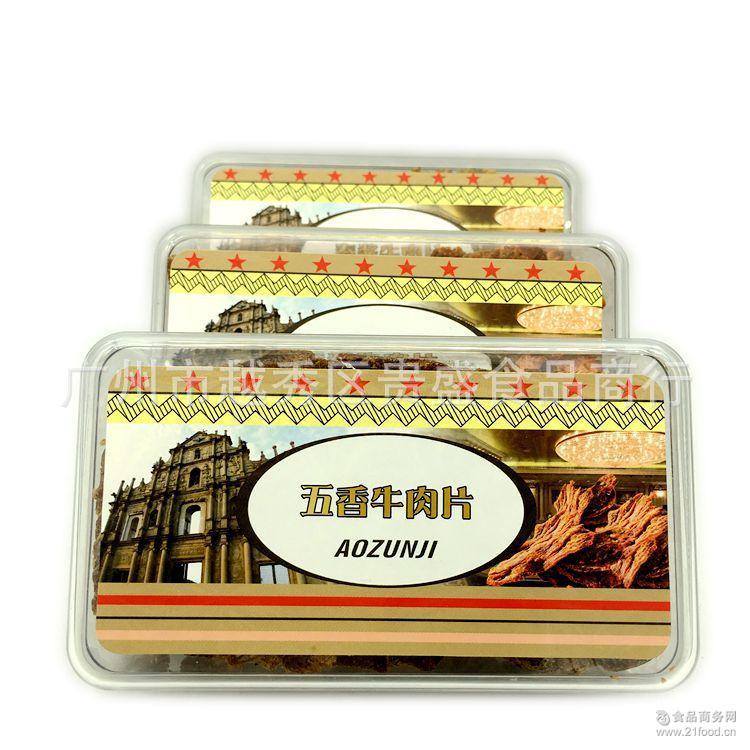 澳尊记纯正牛肉片五香味155g**36/箱批发 澳门特产传统风味