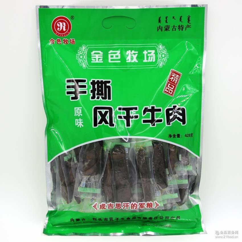 内蒙古牛肉干金色牧场手撕风干牛肉干428g特价批发零食特产小吃