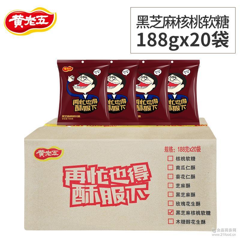 黄老五黑芝麻核桃软糖188g 核桃味 四川特产零食休闲食品甜味糕点