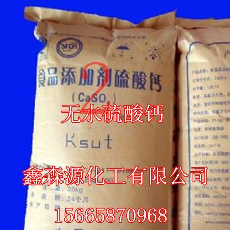 食品级无水熟石膏粉 食用二水硫酸钙 做豆花豆腐专用