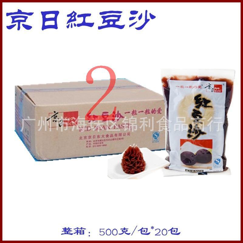 烘焙原料 京日红豆沙 *红小豆制造 500g*20 还有红豆馅红豆粒