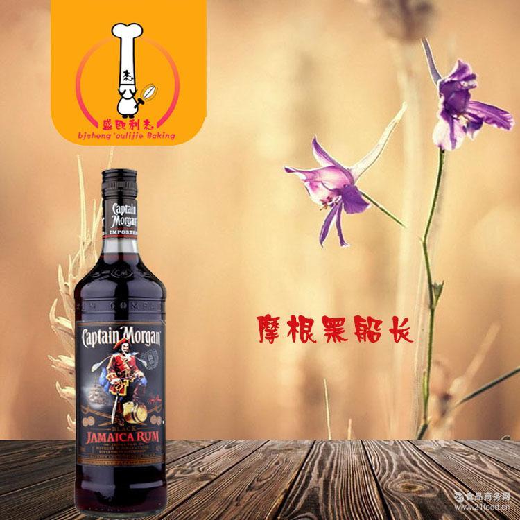 烘焙原料 摩根船长(黑标)朗姆酒黑朗姆酒白朗姆酒