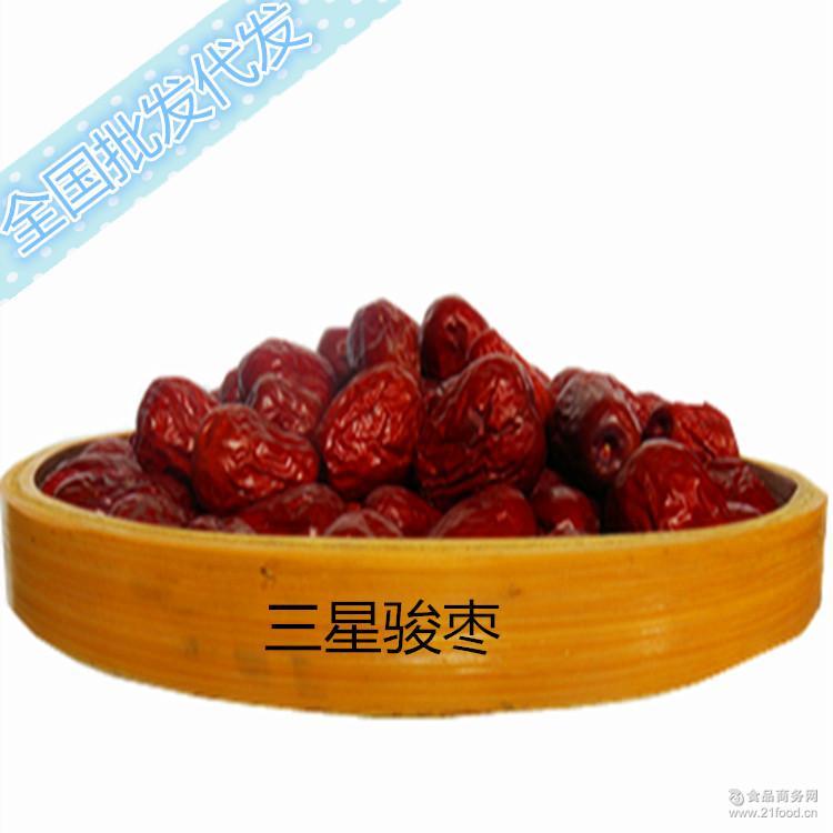 新疆特产 厂家特价批发零食干果代发 3 骏枣 金丝缘和田玉枣