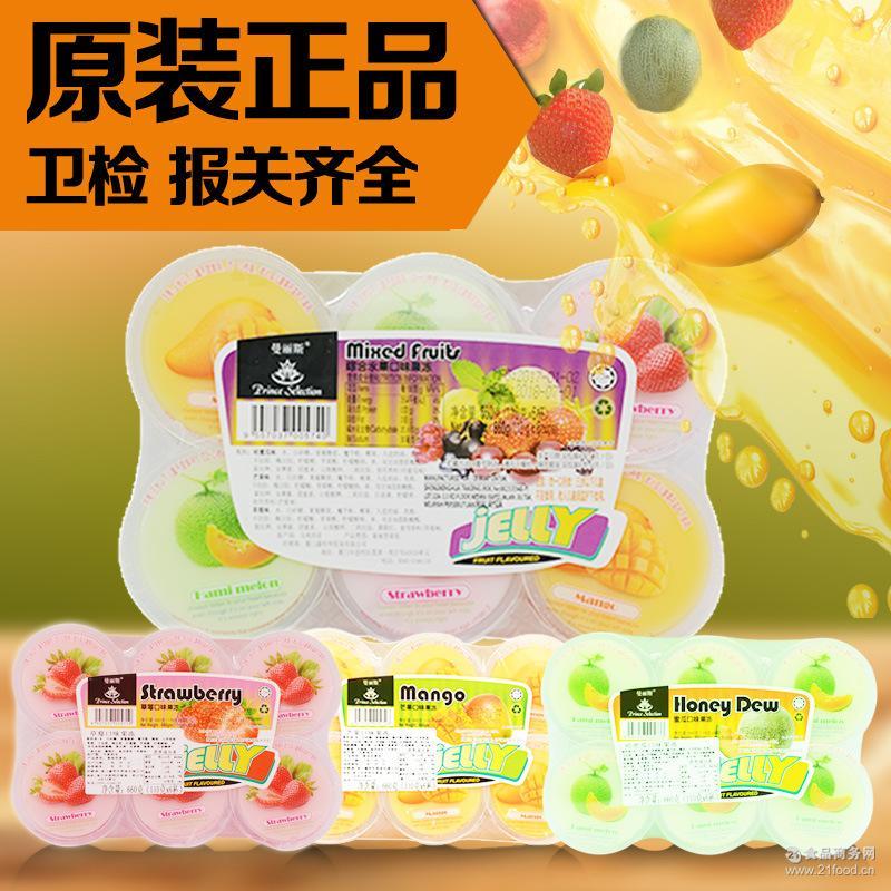 马来西亚进口果冻布丁 曼丽斯综合口味芒果草莓果冻660g*12盒/箱