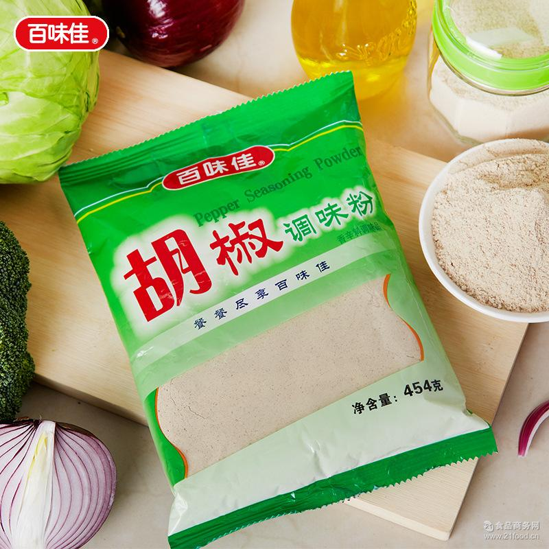 炒菜调料 百味佳胡椒调味粉454g 烧烤白胡椒粉胡辣汤