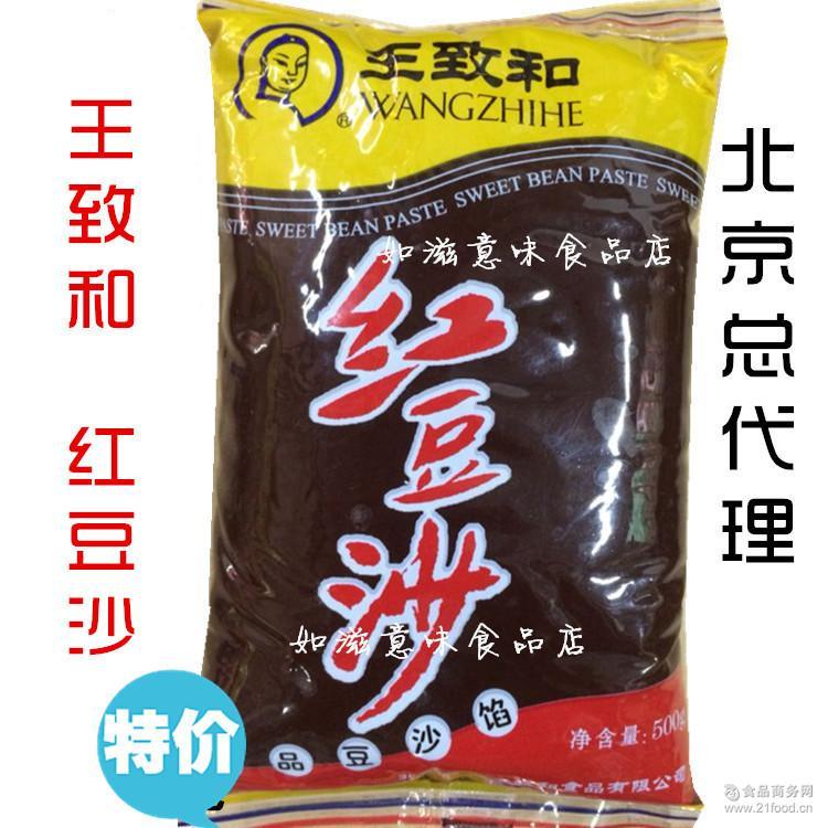 北京二商集团 500g 王致和红豆沙 红豆沙月饼馅料 质量好