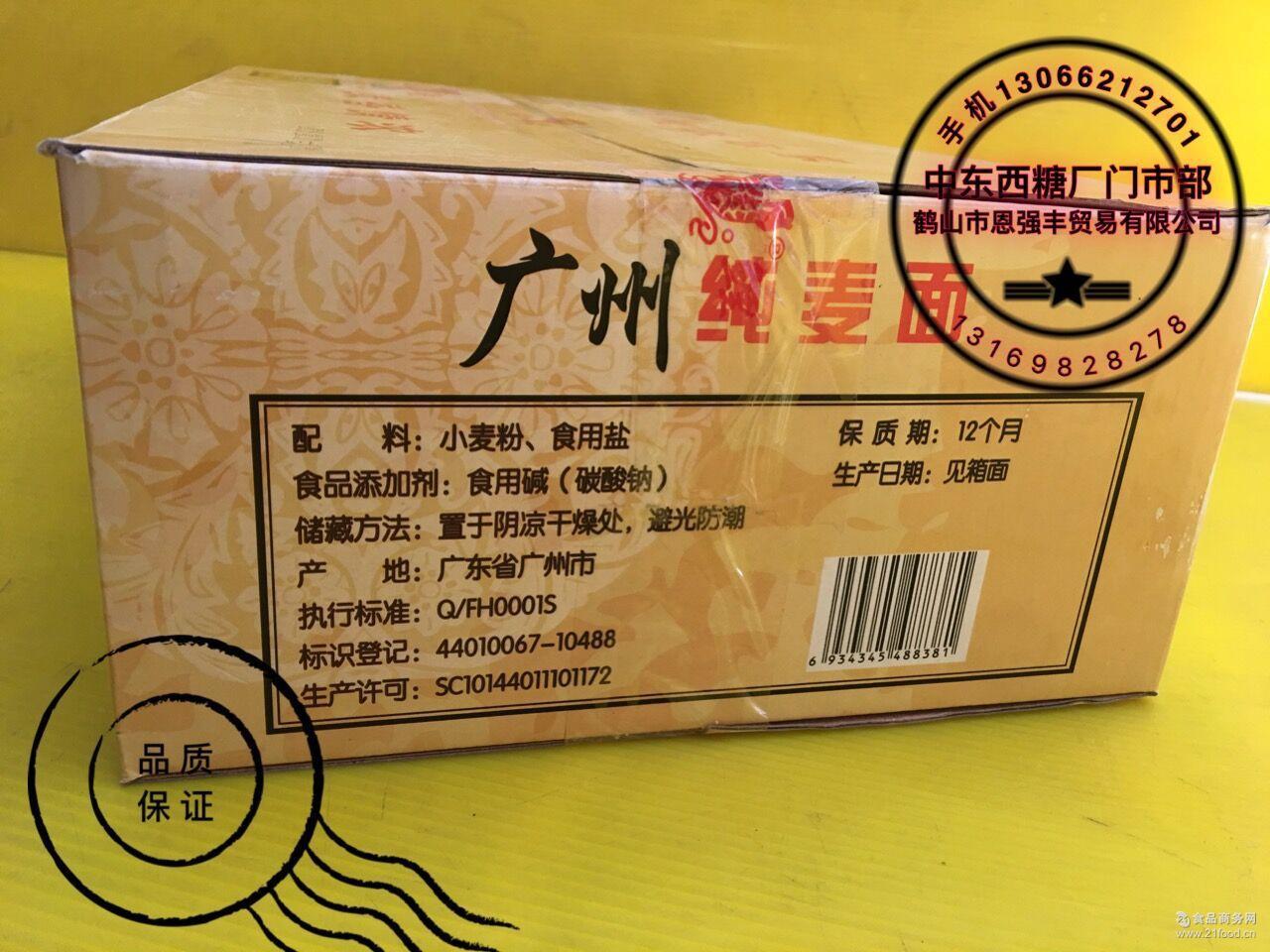 广州纯麦面2
