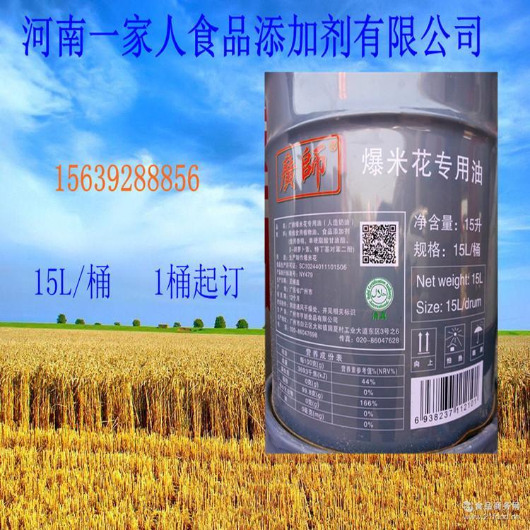 酥脆可口 爆米花专用油 香甜浓郁 行家  食品级 经济实惠