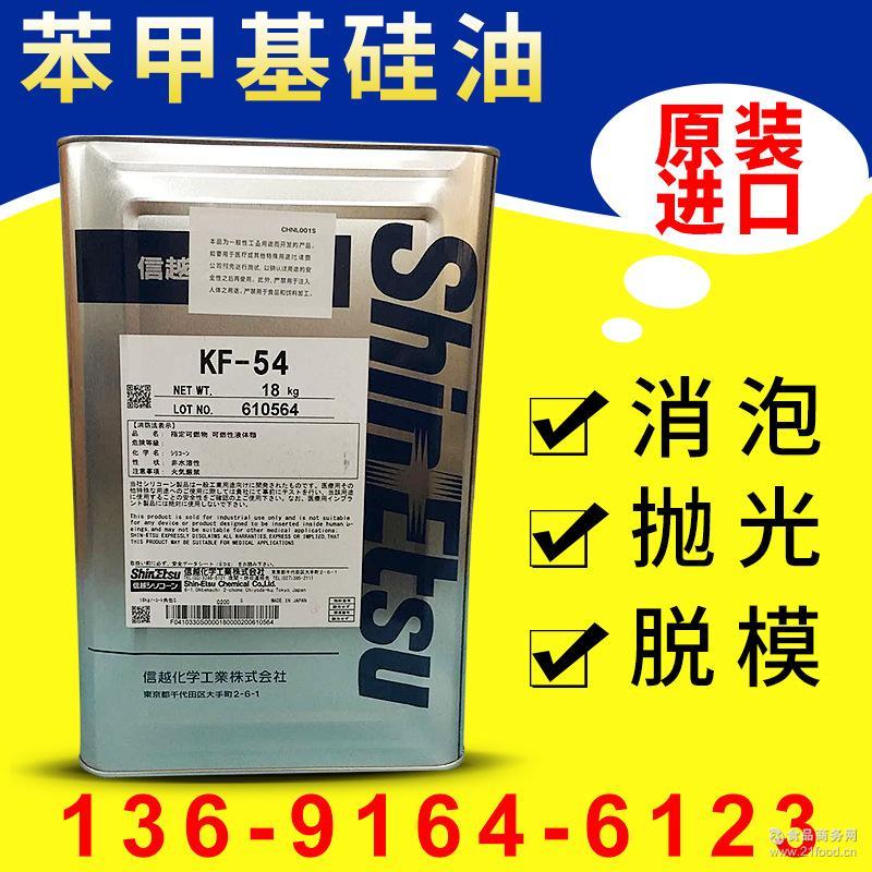 改性消泡抛光脱模剂 18kg/装苯甲基耐高温有机硅油 原装信越KF-54
