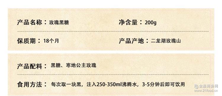 吉林玫瑰山详情页7_03