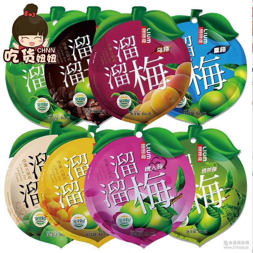 溜溜梅60g*48包/箱 乌梅咖啡梅蜜饯果脯果干话梅清梅开胃休闲零食
