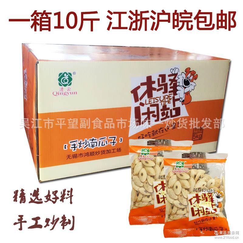 清云原味小南瓜子坚果炒货休闲零食特产年货10斤整箱包邮