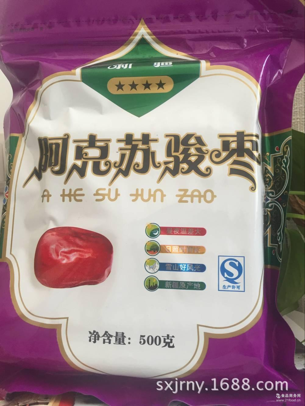 骏枣 特价袋装即食零食干枣厂家直销 500g三级四星新疆阿克苏干枣