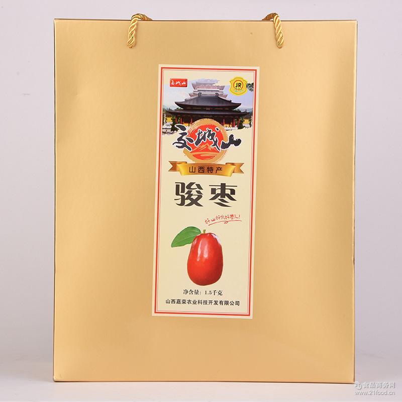 山西骏枣坛子礼盒装 厂家批发 山西特产 大红枣1500g 交城山