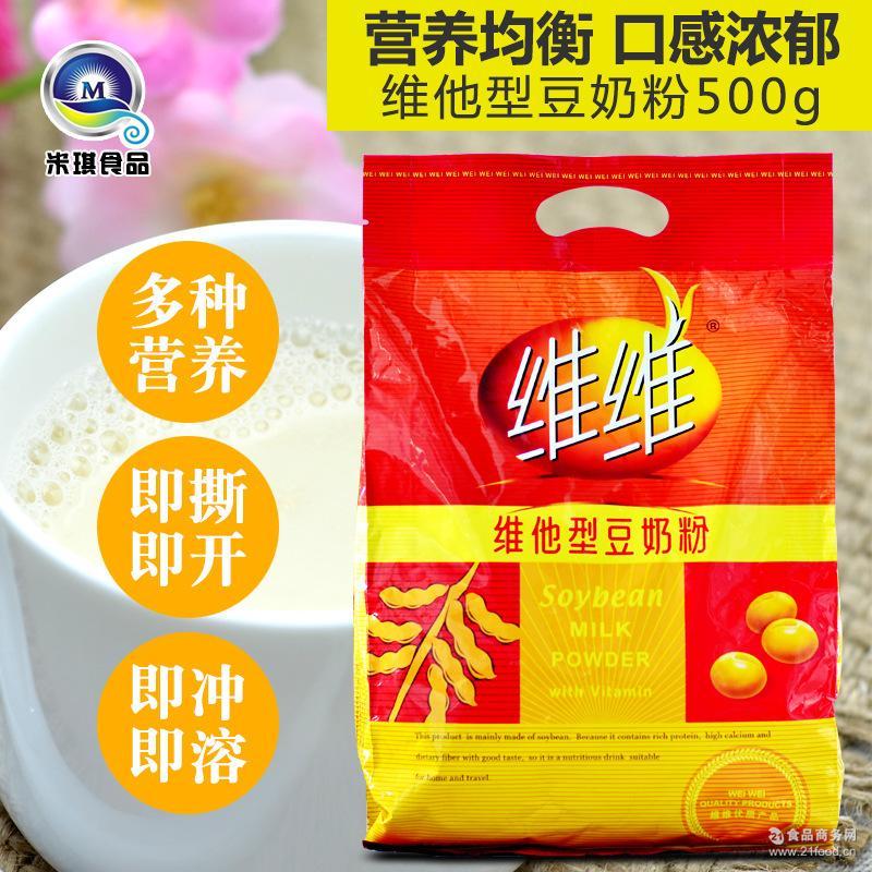 欢迎批发 健康营养早餐豆奶即食 维他型豆奶粉 维维豆奶粉500g