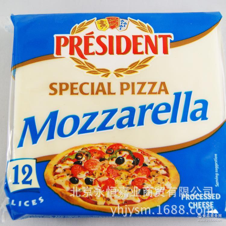 法国原装进口president总统牌芝士片苏里拉披萨奶酪片 烘焙原料