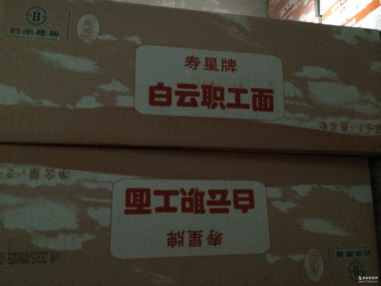供应 寿星牌白云职工面 2kg