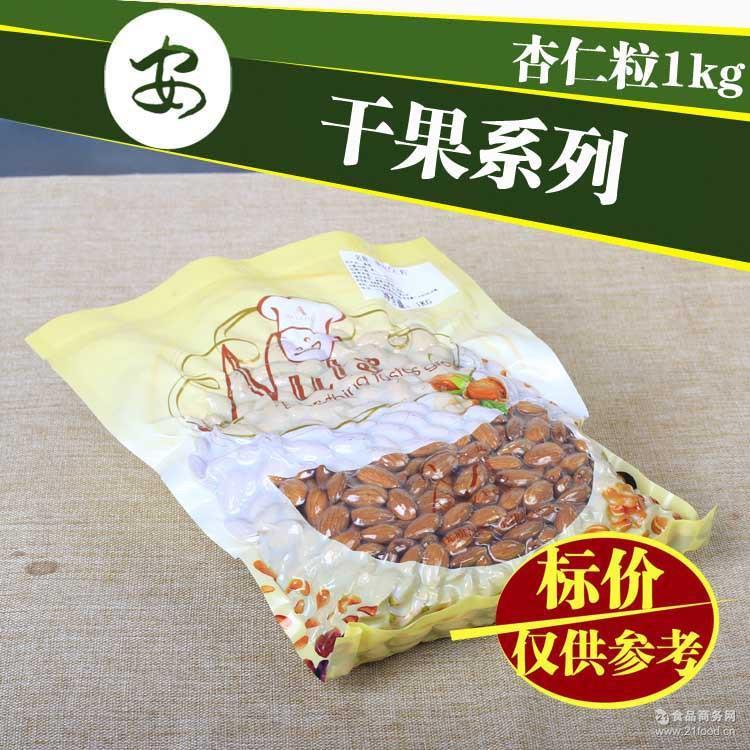 五月花杏仁粒1kg 烘焙用干果批发 扁桃仁整粒
