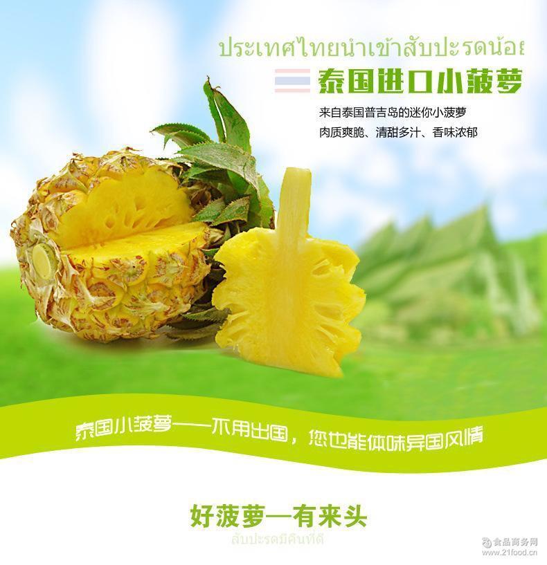泰国迷你小菠萝进口水果5~10斤装微商代发