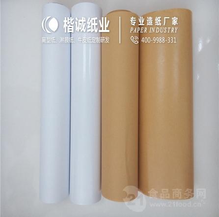 包装袋环保淋膜纸 楷诚印刷淋膜纸批发