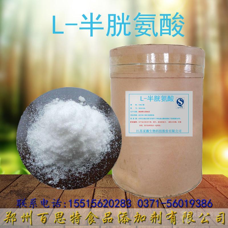 L-半胱氨酸盐酸盐  L-半胱氨酸盐酸盐生产厂家