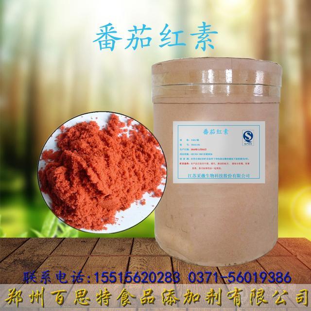 番茄红素生产厂家品牌价格