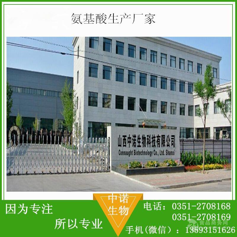 饲料级L-苯丙氨酸生产厂家电话13593151626