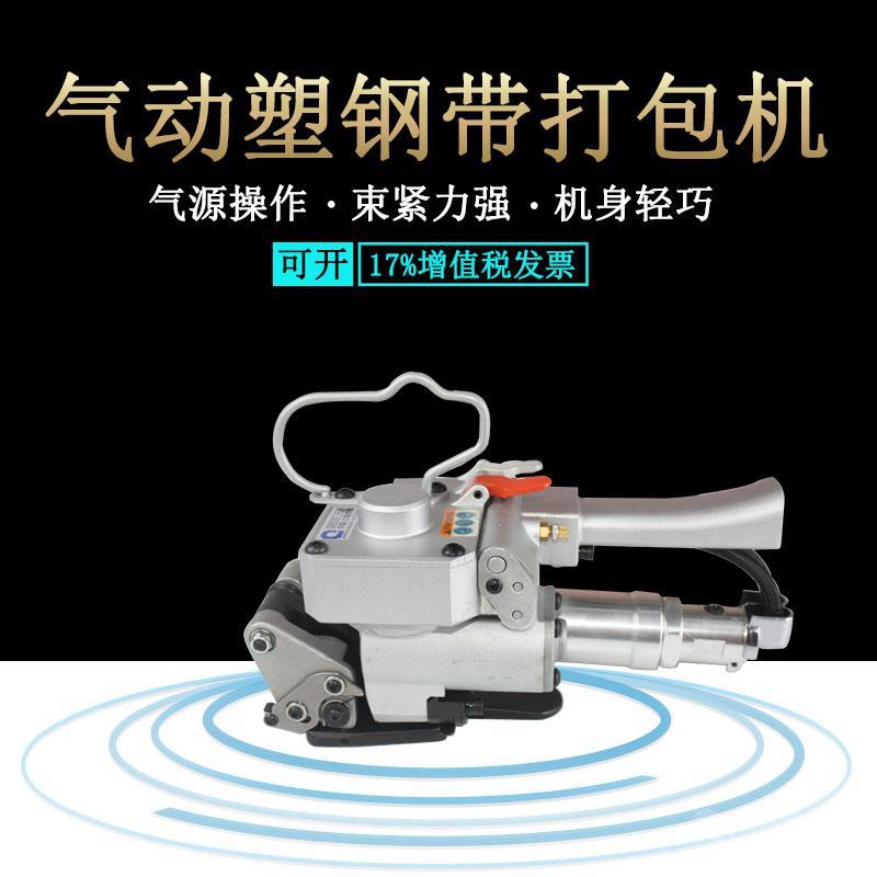 25mm手提塑钢带捆扎机CMV-25 小型气动PP带捆扎机厂家