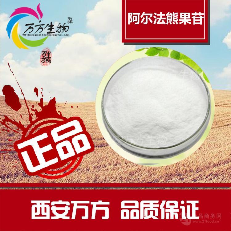 α-熊果苷/素 98%  100g小包装  优质化妆品原料  现货