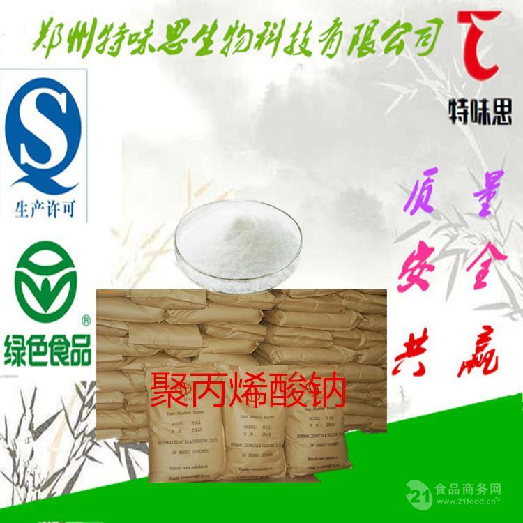 聚丙烯酸钠 生产厂家 价格  (食品级)