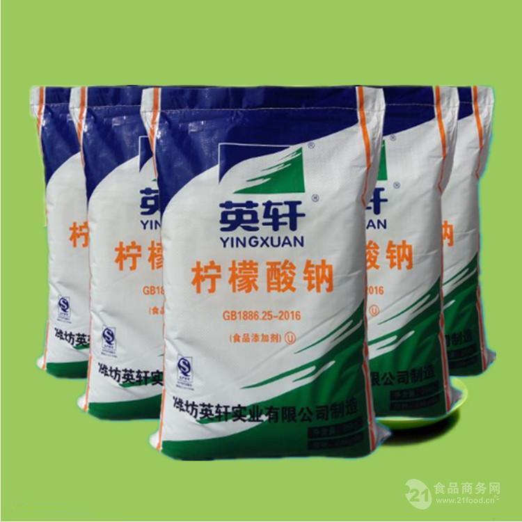 江苏直销食品级柠檬酸钠