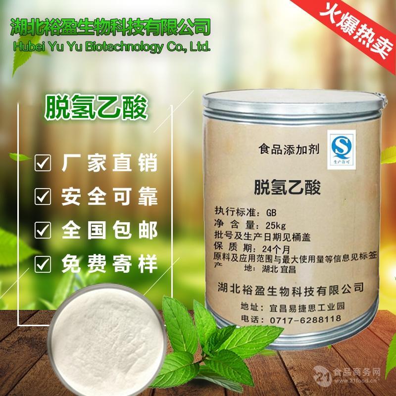 现货 食品级 脱氢乙酸 优质 食品防腐剂 脱氢乙酸 一公斤起订