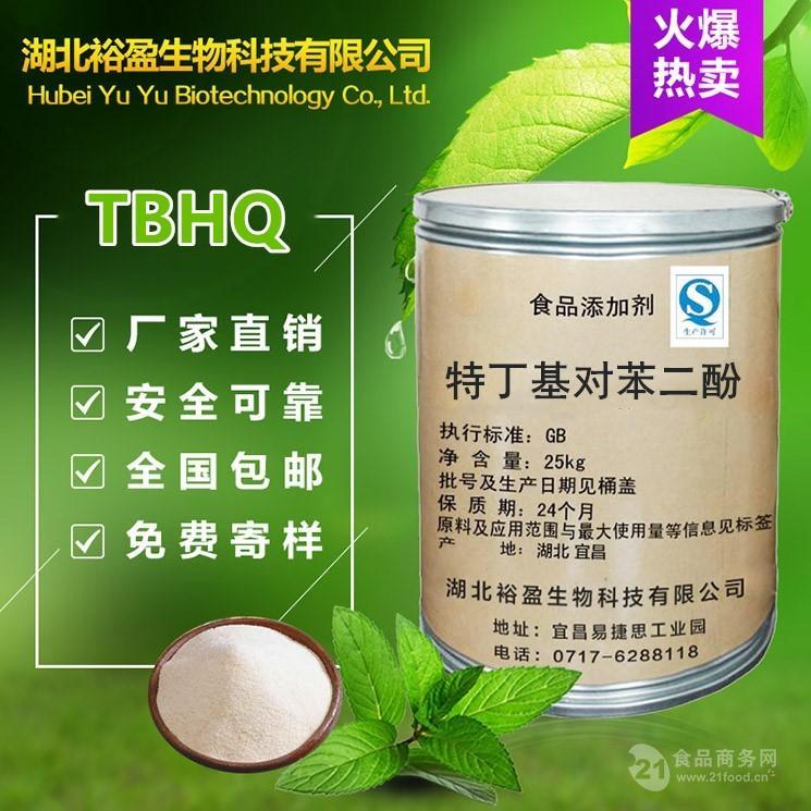 供应食品级 抗氧化剂 TBHQ 特丁基对苯二酚 售后无忧